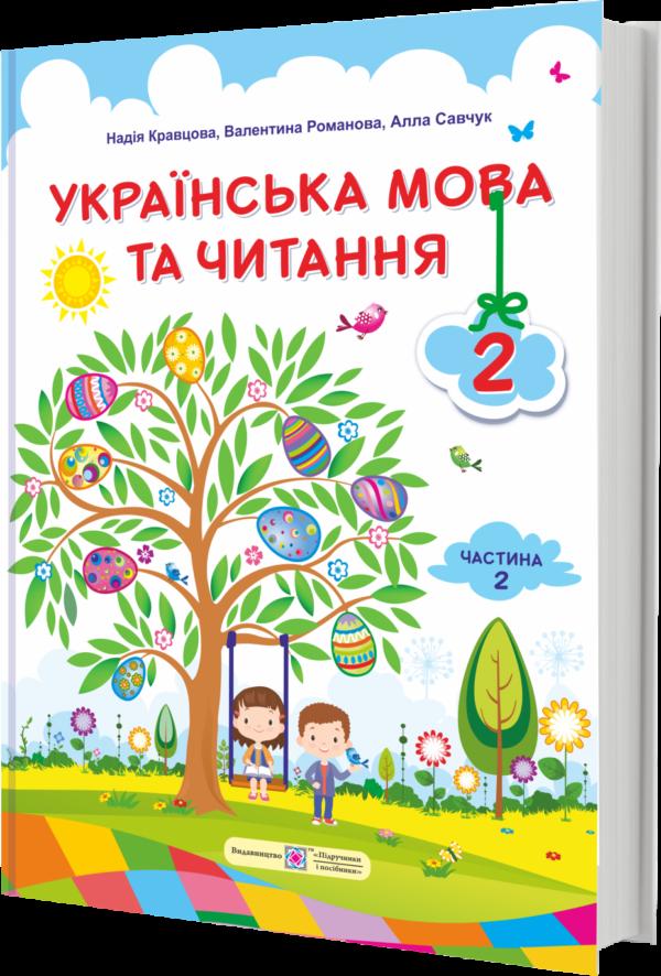 Українська мова та читання : підручник для 2 класу. Частина 2 ( за програмою  О. Савченко)