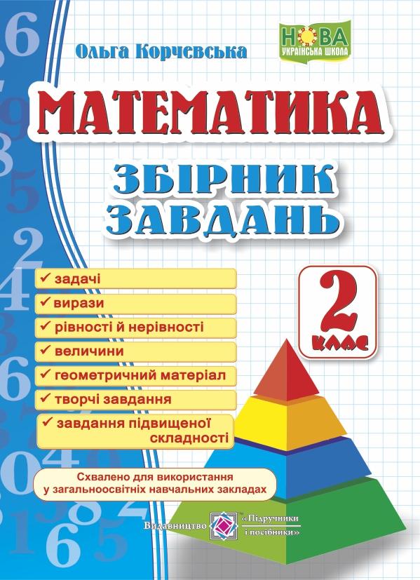 Математика. 2 клас. Збірник завдань