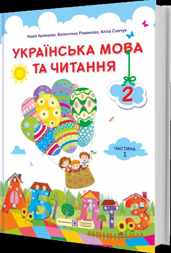 Українська мова та читання : підручник для 2 класу. Частина 1 (за програмою О. Савченко)