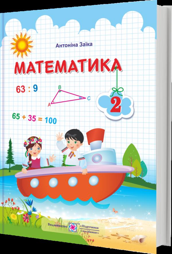 Математика : підручник для 2 класу
