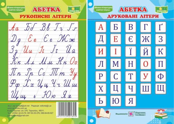 Абетка. Друковані/рукописні літери. Плакат двосторонній