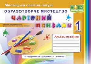 Альбом-посібник «Чарівний пензлик» для 1 класу. Образотворче мистецтво (за програмою О. Савченко)