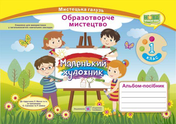 Альбом-посібник «Маленький художник». Образотворче мистецтво. 1 клас