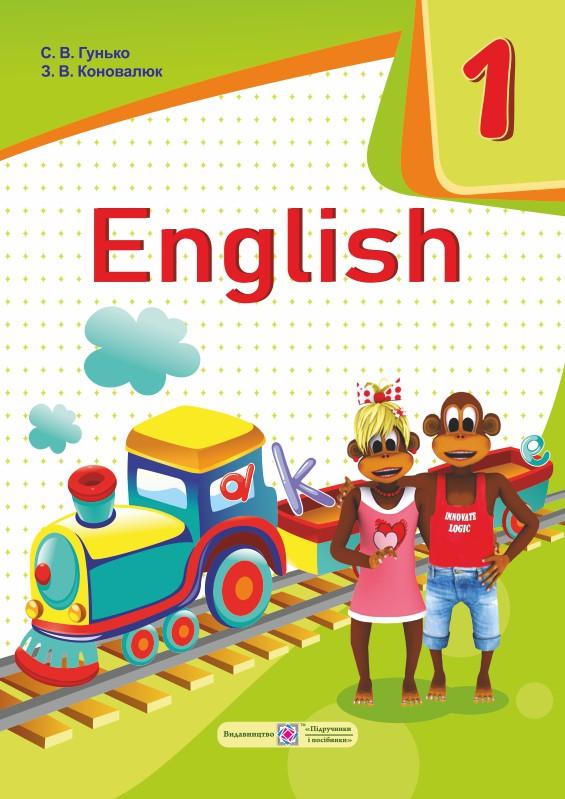 Англійська мова : підручник для 1 класу (з аудіододатком)
