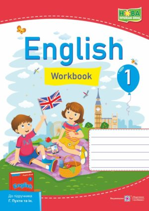 Англійська мова : робочий зошит для 1 класу ЗЗСО (до підручн. Г. Пухти та ін.)