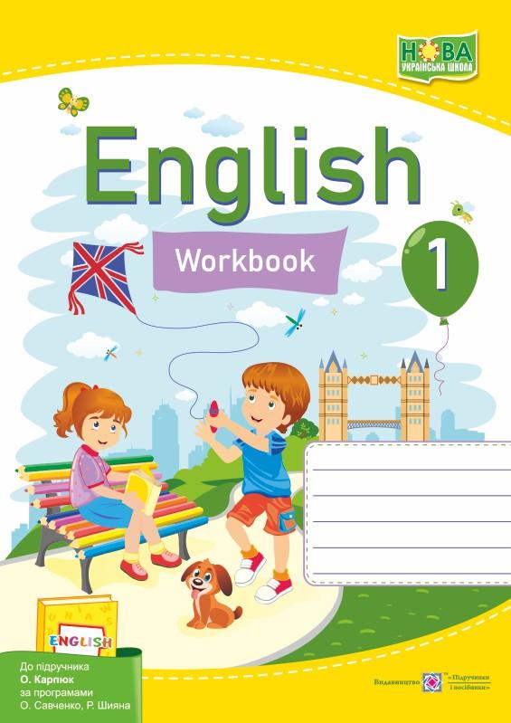 Англійська мова : робочий зошит для 1 класу ЗЗСО (до підручн. О. Карпюк)