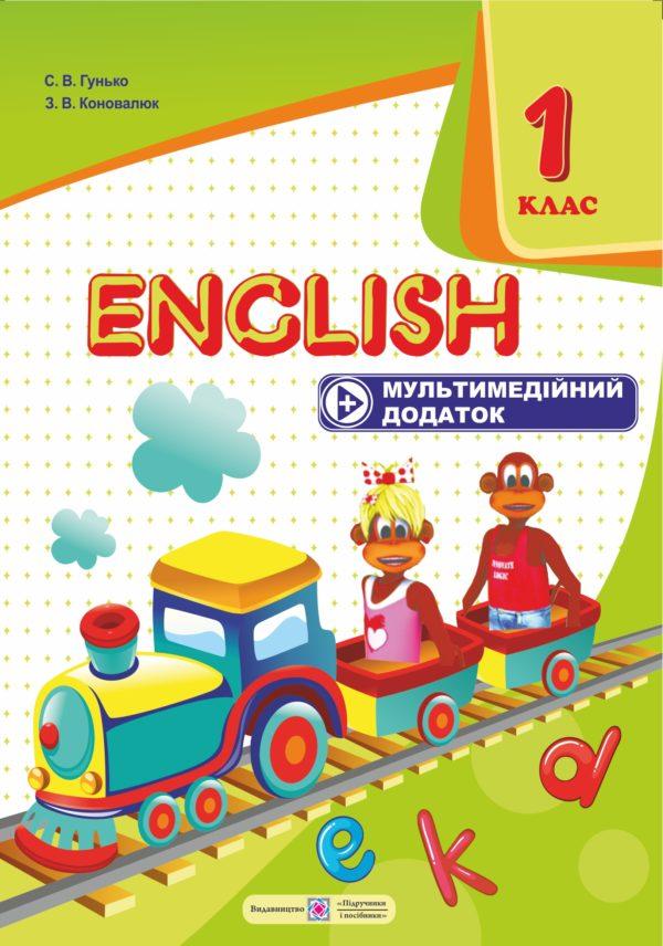 Аудіосупровід до підручника «Англійська мова. 1 клас (авт. : Коновалюк З., Гунько С.)»