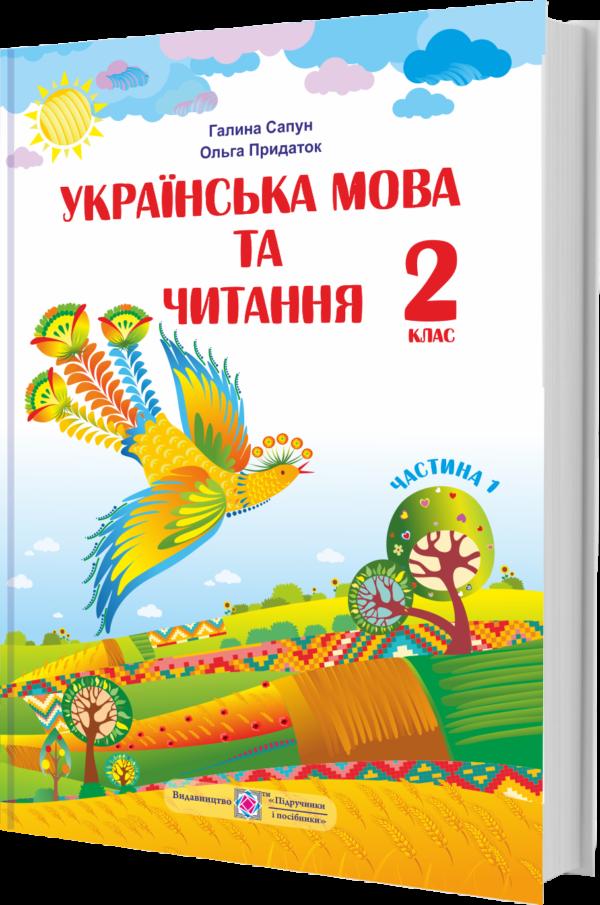 Українська мова та читання : підручник для 2 класу. Частина 1 (за програмою Р. Шияна)