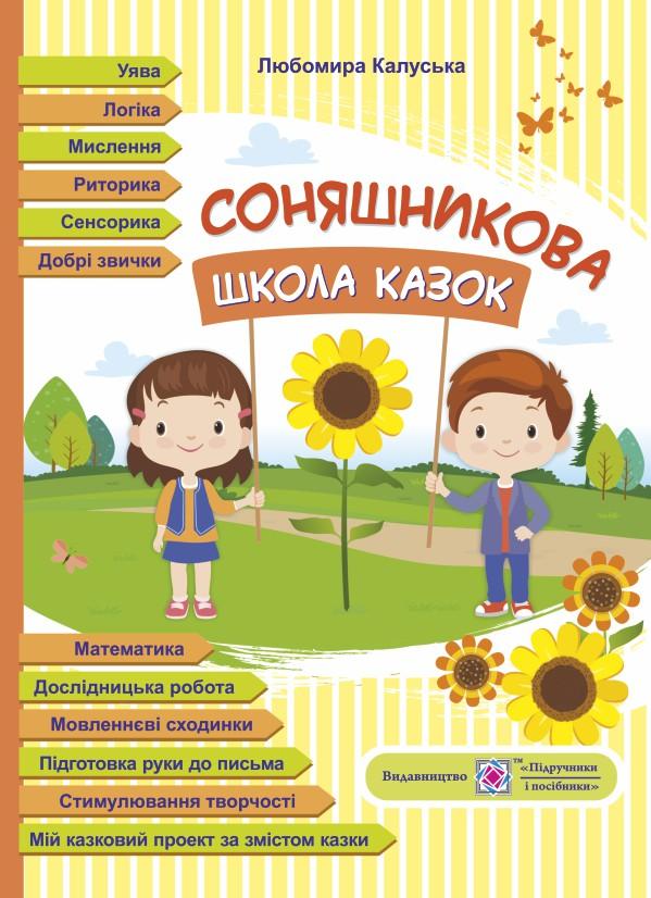 Соняшникова школа казок : посібник для роботи з дітьми дошкільного та молодшого шкільного віку за казками В. Сухомлинського
