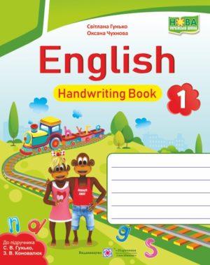 English. Зошит для письма з англійської мови для учнів 1 класу (до підручн. С. Гунько)