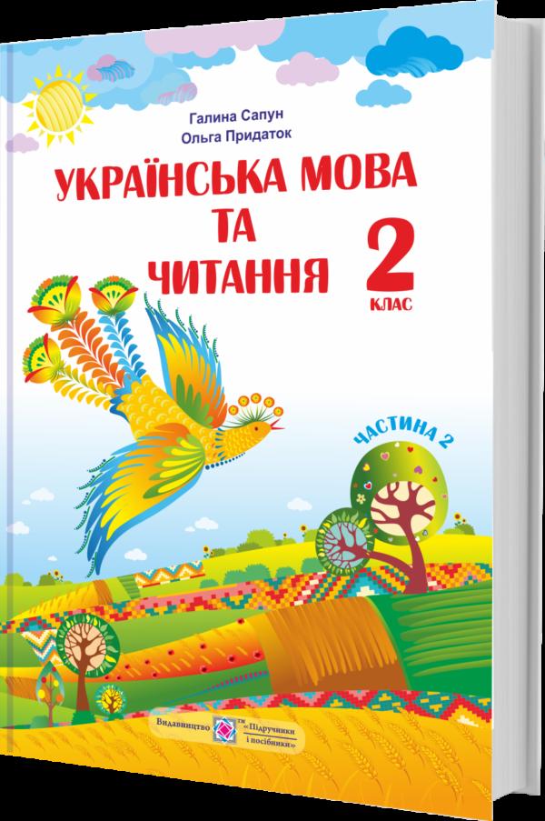 Українська мова та читання : підручник для 2 класу. Частина 2 (за програмою Р. Шияна)