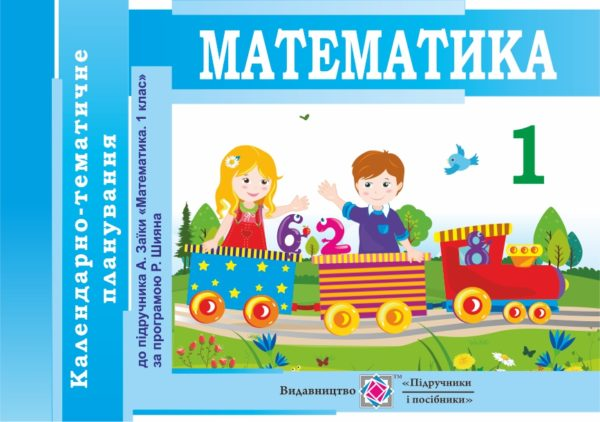 Календано-тематичне планування  з математики (до підручника А. Заїки)