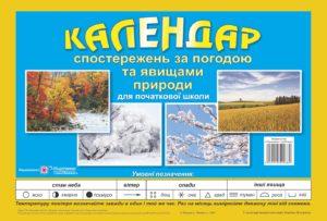 Календар спостережень за погодою та явищами природи для 1-4 класів. Перекидний
