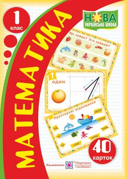 Картки з математики. 1 клас