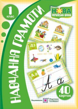 Картки з навчання грамоти. 1 клас