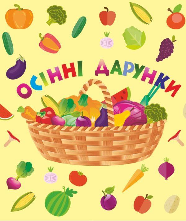 """Лепбук """"Осінні дарунки"""""""
