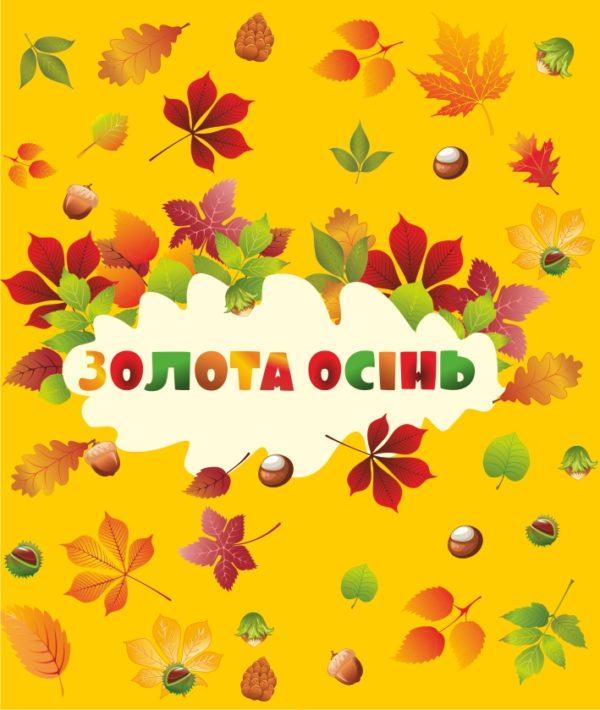 "Лепбук ""Золота осінь"""