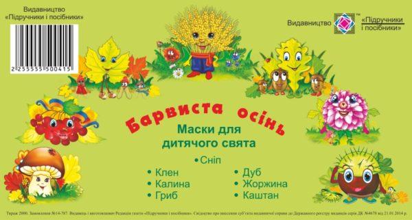 Маски для дитячого свята. Барвиста осінь
