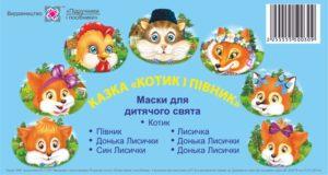 Маски для дитячого свята. Казка «Котик і півник»