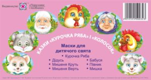 Маски для дитячого свята. Казка «Курочка Ряба» і «Колосок»