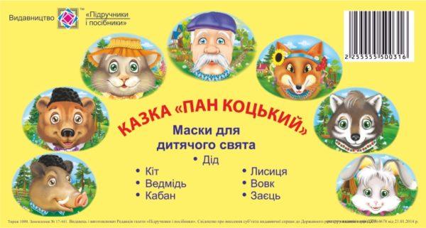 Маски для дитячого свята. Казка «Пан Коцький»