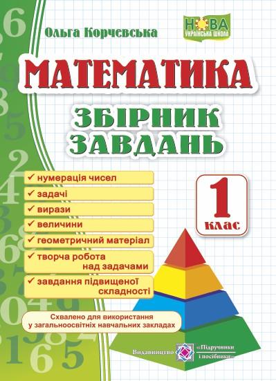 Математика. Збірник завдань. 1 клас