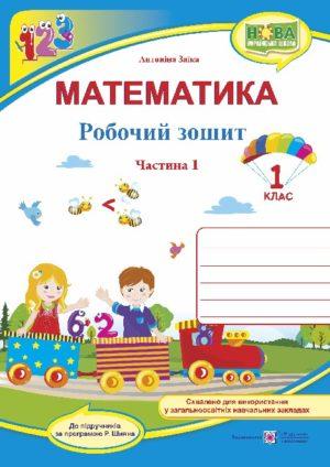 Математика. 1 клас. Робочий зошит у 2-х част. : част. 1 (до підручн. А. Заїки)