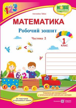Математика. 1 клас. Робочий зошит. У 2 ч. Ч. 2 (до підручн. А. Заїки)