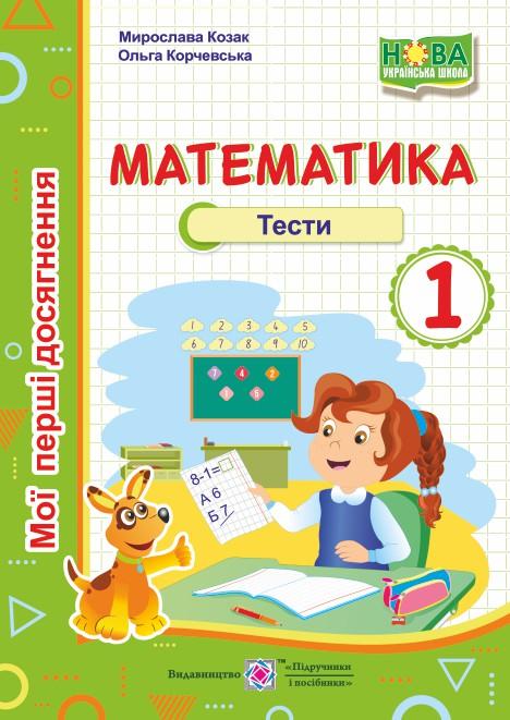 Математика. Тести. 1 клас