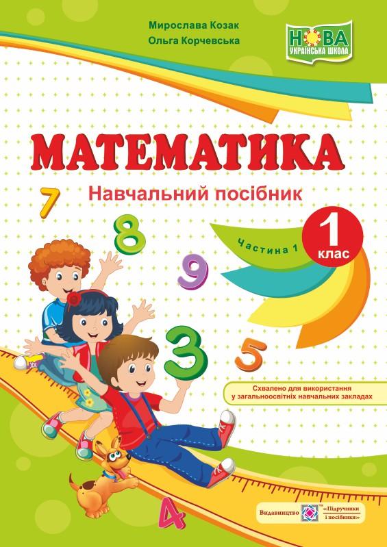 Математика : навч. посібник. 1 клас. У 4 ч. Ч. 1