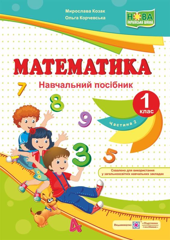 Математика : навч. посібник. 1 клас. У 4 ч. Ч. 2