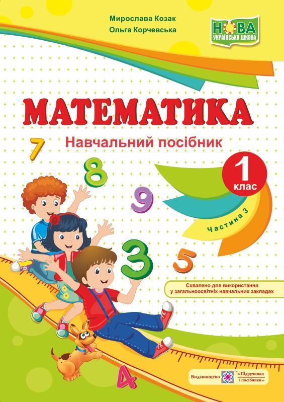 Математика : навч. посібник. 1 клас. У 4 ч. Ч. 3