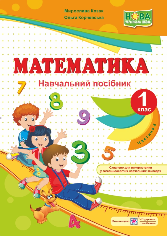 Математика :  навч. посібник. 1 клас. У 4 ч. Ч. 4