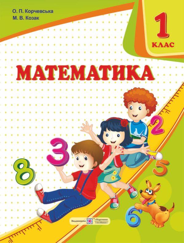 Математика : підруч. для 1 кл. ЗЗСО (авт. : О. Корчевська, М. Козак)