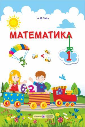 Математика : підручник для 1 класу ЗЗСО (авт. А. Заїка)