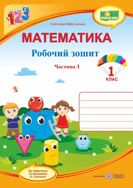 Математика : робочий зошит. 1 клас. У 2 ч. Ч. 1 (до підручн. С. Скворцової)