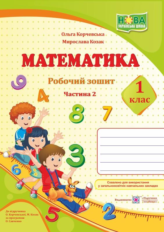 Математика. Робочий зошит. 1 клас : у 2 ч. Ч. 2 (до підручн. О. Корчевська, М. Козак)