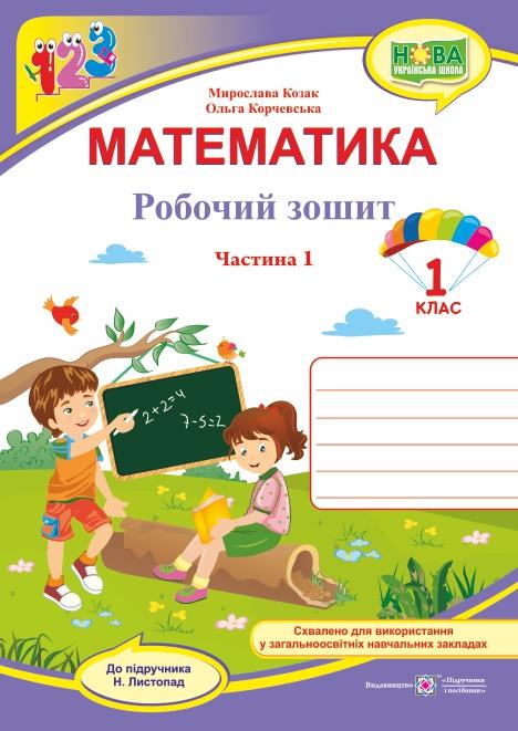 Математика : робочий зошит для 1 класу. У 2 ч. Ч. 1 (до підручн. Н. Листопад)