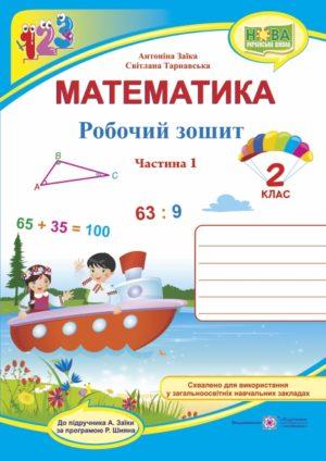 Математика : робочий зошит для 2 класу. у 2 ч. ч. 1 (до підручн. А. Заїки)