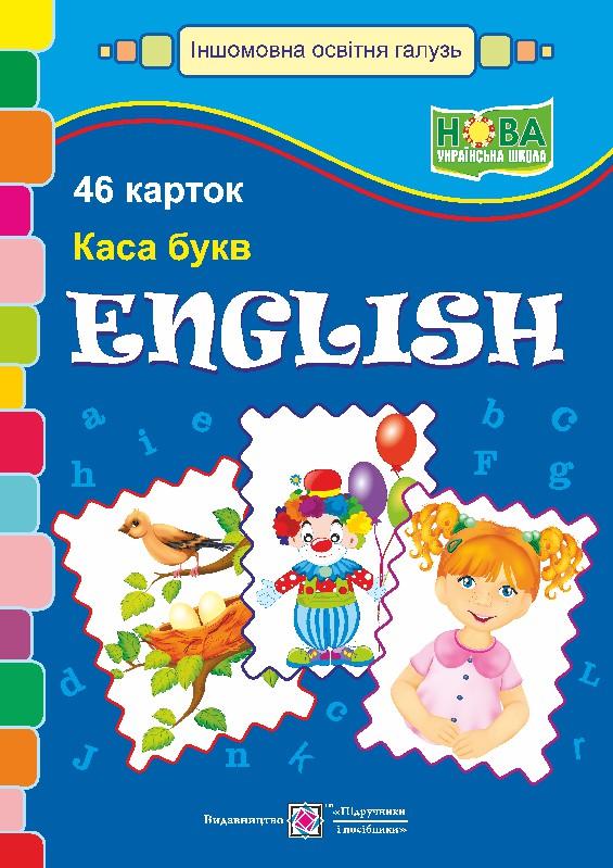 """Набір карток """"English. Каса букв"""""""