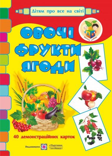 Овочі, фрути, ягоди. Демонстраційні картки