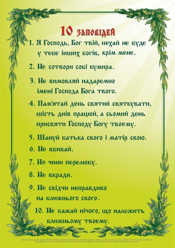 Плакат «10 заповідей»