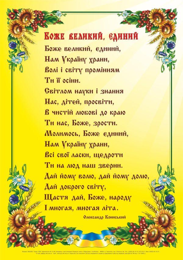 Плакат «Боже великий, єдиний»