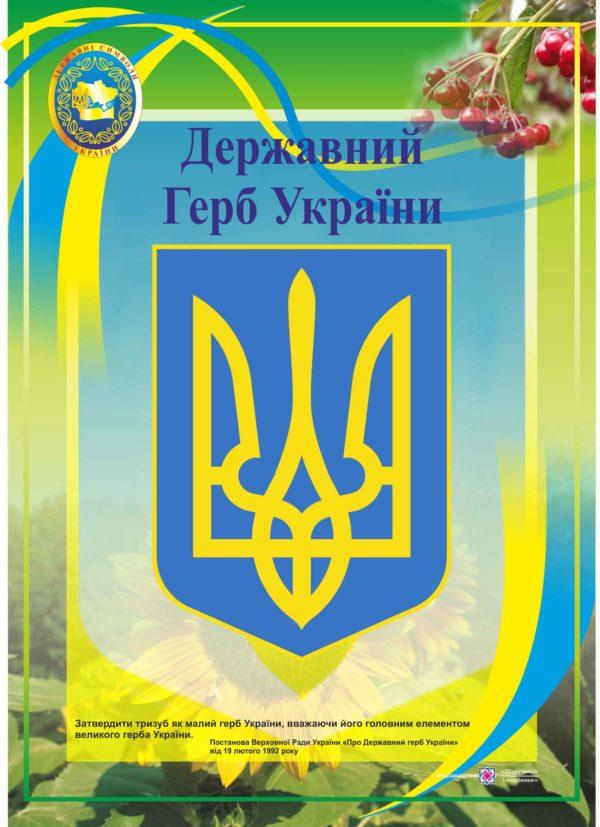 Плакат «Державний герб України» (Серія «ДСУ»)
