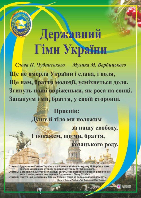 Плакат «Державний гімн України» (Серія «ДСУ»)