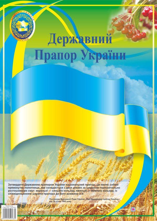 Плакат «Державний прапор України» (Серія «ДСУ»)