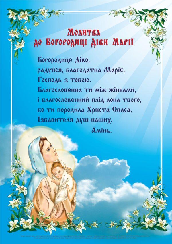 Плакат «Молитва до Богородиці Діви Марії»