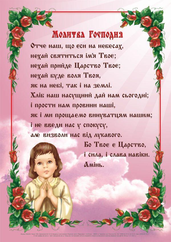 Плакат «Молитва Господня»