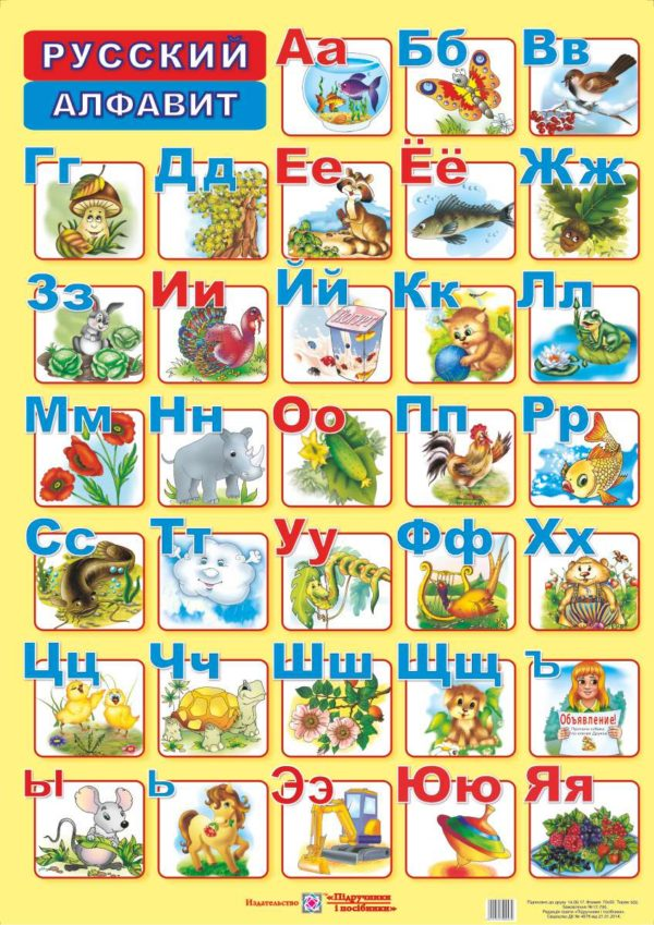 Плакат «Російський алфавіт» (для учня)