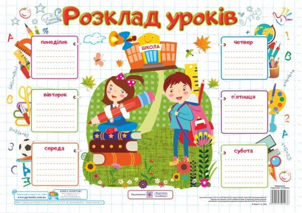 Плакат «Розклад уроків» ( для учнів)
